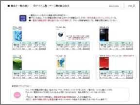kyougou_bunseki2
